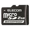 防水仕様のmicroSDメモリーカード。エレコム microSDカード 2GB MF-MRSD02GW