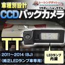 RC-AUG06 AUDIアウディーTT Mk2(8J 2011-2014)車種別設計CCDバックカメラキット 純正LEDランプ装着車ナンバーレンズ交換タイプ(バックカメラ アウディ リアカメラ カスタム パーツ led バック カメラ カスタムパーツ 改造)