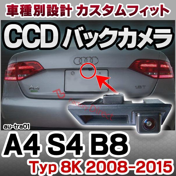■RC-AUTRA01■A4 S4 B8 8K 2008〜■ AUDI アウディ 車種別設計 CCD バックカメラ キット トランクノブ交換タイプ (バックカメラ リアカメラ カスタムパーツ バック カメラ CCDカメラ アウディttバックカメラ アウディー バックカメラキット CCDバックカメラ 取り付け)