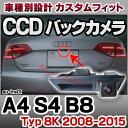 ■RC-AUTRA01■A4 S4 B8 8K 2008〜■ AUDI アウディ 車種別設計 CCD バックカメラ キット トランクノブ交換タイプ(リアカメラ カスタムパーツ バック カメラ CCDカメラ 後付け 取り付け セット トランク ノブ)