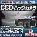 RC-AUVW-HS56 SONY CCD バックカメラ Passart Variant パサートヴァリアントB8 (3G 2015以降)VW フォルクスワーゲン 純正ナンバー灯交換タイプ (アウディ バック カメラ CCDバックカメラ パーツ ライセンスランプ リアカメラ カスタム カスタムパーツ 車 改造)