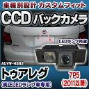 RC-AUVW-HS62 SONY CCD バックカメラ Touareg トゥアレグ (7P5 2011以降)VW フォルクスワーゲン 純正ナンバー灯交換タイプ (アウディ バック カメラ CCDバックカメラ パーツ ライセンスランプ リアカメラ カスタム カスタムパーツ 車 改造)
