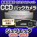 ■RC-BM-LS68■SONY CCD バックカメラ■Alfa Romeo アルファロメオ Giulietta ジュリエッタ (2010-2013)■9984■純正ナンバー灯交換タイプ■(Alfa Romeo アルファロメオ ccdカメラ カーグッズ カーパーツ)
