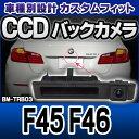 RC-BM-TRB03 2シリーズ F45 F46 BMW車...