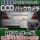■RC-BZ-DS05■SONY CCD バックカメラ■BENZ ベンツ SLKクラス R171 クーペ 2004-2011■9973■純正ナンバー灯交換タイプ...