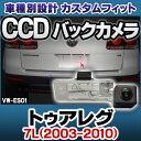 RC-VW-ES01 SONY CCD バックカメラ VW フォルクスワーゲン Toureg トゥアレグ 7L 2003-2010 9944 純正ナンバー灯交換タイプ (バック 後付け ライセンスランプ リアカメラ カスタム 改造 車 カメラ VOLKSWAGEN パーツ)