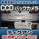 RC-VW-ES02 SONY CCD バックカメラ VW フォルクスワーゲン Tiguan ティグアン 5N 前期 2008-2012 9944 純正ナンバー灯交換タイプ (バックカメラ 自動車 用品 くるま ワーゲン 通販 楽天)