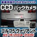 RC-VW-ES03 SONY CCD バックカメラ VW フォルクスワーゲン Golf Mk5 Variant ゴルフ5 ヴァリアント A5 1K 2004-2009 9944 純正ナンバー灯交換タイプ(バックカメラ ワーゲン アクセサリー パーツ リアカメラ カスタム 車用品 車パーツ)