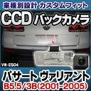 RC-VW-ES04 SONY CCD バックカメラ VW フォルクスワーゲン PassatVariant パサートヴァリアント B5.5 3B 2001-2005 9944 純正ナンバー灯交換タイプ (車 ワーゲン ナンバープレート カメラ ccdカメラ パーツ カスタム ナンバー 灯)