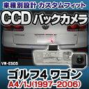 RC-VW-ES05 SONY CCD バックカメラ VW フォルクスワーゲン Golf Mk4 ゴルフ4 ワゴン A4 1J 1997-2006 9944 純正ナンバー灯交換タイプ (バックカメラ 自動車 用品 くるま ワーゲン 通販 楽天)