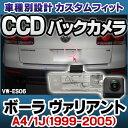 RC-VW-ES06 SONY CCD バックカメラ VW フォルクスワーゲン BoraVariant ボーラヴァリアント A4 1J 1999-2005 9944 純正ナンバー灯交換タイプ (バックカメラ 自動車 用品 くるま ワーゲン 通販 楽天)