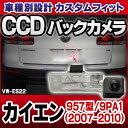 RC-VW-ES22 SONY CCD バックカメラ Cayenne カイエン 957型 9PA1 2007-2010 9944 純正ナンバー灯交換タイプ (バックカメラ 自動車 用品 くるま ポルシェ 通販 楽天)