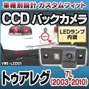 ■RC-VWE01■Toureg/トゥアレグ(7L/2003-2010)■VW/フォルクスワーゲン車種別設計CCDバックカメラキット■純正ナンバー灯交換タイプ■(…