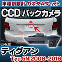 ■RC-VWTRA02■ Tiguan ティグアン 5N 2008〜■ VW フォルクスワーゲン 車種別設計 CCD バックカメラ キット トランクノブ交換タイプ(リアカメラ キット ccdバックカメラ バック カメラ 改造 カメラ CCDカメラ リア ナンバー灯 ナンバーランプ ワーゲン ナンバー照明灯)