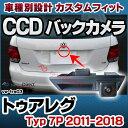 RC-VWTRA03 Touareg トゥアレグ 7P5 2011〜 VW フォルクスワーゲン 車種別設計 CCD バックカメラ キット トランクノブ交換タイプ(ccdバックカメラ ナンバ カメラ バックカメラセット パーツ カスタム 改造 ファクトリーダイレクト)