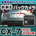 ■RC-MA-AS02■SONY CCD バックカメラ■CX-7(ER3P 2006以降 H18以降)■MAZDA マツダ 純正ナンバー灯交換タイプ■(バックカメラ リアカメラ)