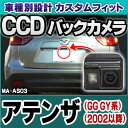 ■RC-MA-AS03■SONY CCD バックカメラ■Atenza アテンザ(GG GY系 2002以降 H14以降)■MAZDA マツダ 純正ナンバー灯交換タイプ■(バックカメラ リアカメラ)