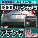 ■RC-MA-AS04■SONY CCD バックカメラ■Atenza アテンザ(GH 2008-2012 H20-H24)■MAZDA マツダ 純正ナンバー灯交換タイプ■(バックカメラ リアカメラ)
