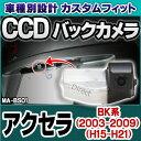 ■RC-MA-BS01■SONY CCD バックカメラ■AXELA アクセラ(BK系 2003-2009 H15-H21)■MAZDA マツダ 純正ナンバー灯交換タイプ■(バックカメラ リアカメラ)