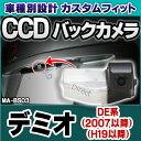 ■RC-MA-BS03■SONY CCD バックカメラ■DEMIO デミオ(DE系 2007以降 H19以降)■MAZDA マツダ 純正ナンバー灯交換タイプ■(バックカメラ リアカメラ)