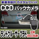 RC-TO-ES01 SONY CCD バックカメラ Land Cruiser Prado ランドクルーザープラド(120系 2002.09以降 H14.10以降 ※背面スペアタイヤなし)TOYOTA トヨタ 純正ナンバー灯交換タイプ (バックカメラ リアカメラ)