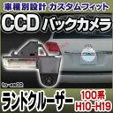 RC-TO-ES02 SONY CCD バックカメラ Land Cruiser ランドクルーザー(100系 1998.09以降 H10.09以降)TOYOTA トヨタ 純正ナンバー灯交換タイプ (バックカメラ リアカメラ)