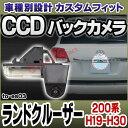 RC-TO-ES03 SONY CCD バックカメラ Land Cruiser ランドクルーザー(200系 2007.09以降 H19.09以降)TOYOTA トヨタ 純正ナンバー灯交換タイプ(バックカメラ リアカメラ アクセサリー パーツ カスタム 日本車 カスタムパーツ 車パーツ)