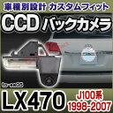 RC-TO-ES05 SONY CCD バックカメラ Lexus レクサス LX470(J100系 1998.08-2007.08)TOYOTA トヨタ 純正ナンバー灯交換タイプ (バックカメラ リアカメラ)