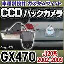 RC-TO-ES06 SONY CCD バックカメラ Lexus レクサス GX470(J120系 2002.11-2009.07)TOYOTA トヨタ 純正ナンバー灯交換タイプ (バックカメラ リアカメラ)