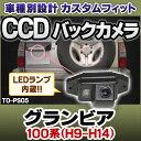 ■RC-TO-PS05■SONY CCD バックカメラ■TOYOTA トヨタ Granvia グランビア 100系 平成9年-14年 (1997/08-2002/05)■9675■純正ナンバー灯交換タイプ■(バックカメラ リアカメラ 自動車 用品)