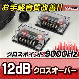 ■CO-XS12■クリアー■高級パーツ採用!純正対応!音質改善2WAYクロスオーバーネットワーク(音質 2way アンプ ツイーター ウーハー ウーファー ネットワーク クロスオー