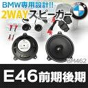 【BMWスピーカー】FD-BM462Comp01■6.5inch 16cm 2WAY BMW純正交換セパレートスピーカー■3シリーズE46(前期 後期)■(カー スピーカー …