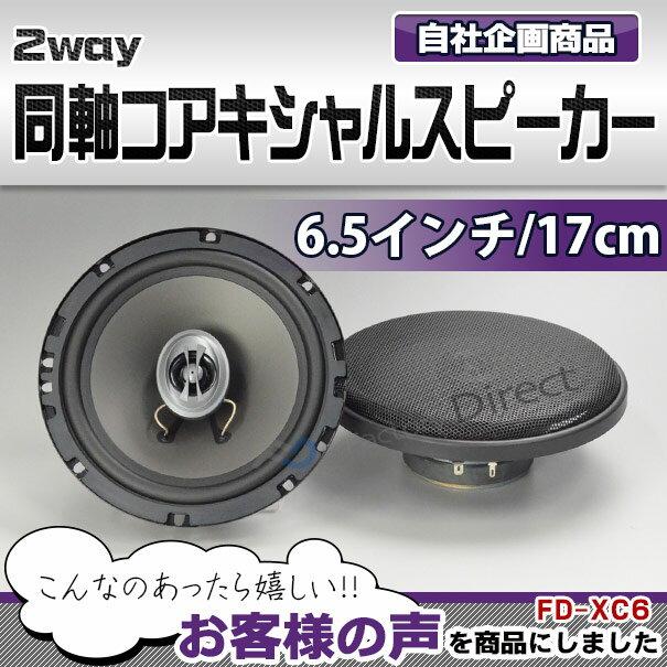 ■FD-XC6■厳選パーツ採用!高音質&低価格の6.5インチ(165mm)2way同軸コア…...:factorydirect:10000101