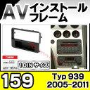 CA-AL11-187A AVインストールキット ナビ 取付 フレーム 1DIN アルファロメオ 159 939 2005-2011 AlfaRomeo(オーディオ取付フレーム/ナビフレーム/AVインストール/ナビゲーション/パーツ)