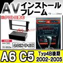 CA-AU11-002A AVインストールキット ナビ 取付 フレーム 2DIN アウディ AUDI A6 C5 4B 2001-2004