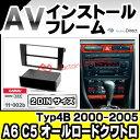 CA-AU11-002B AVインストールキット 取付 フレーム 2DIN アウディ AUDI A6 オールロードクワトロ C5 4B 2001-2006 Allroard quattro(avインストールフレーム AVインストール カーアクセサリー取付けキット パーツ アクセサリー 車パーツ)