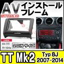 CA-AU11-124A AVインストールキット ナビ 取付 フレーム 2DIN アウディ AUDI TT MK2 8J 2007〜