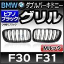 RD-BGF30M3/BMWフロントグリル■ピアノブラック■M3ルック■3シリーズF30セダン/F31ツーリング■ダブルバー・キドニーグリル■(BMWグリル グッズ グリル カスタムパーツ アクセサリー カー用品 カバー フロント)