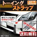 送料無料 SBB-TOW02 柄ありトーイングストラップ 3...