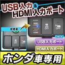 送料無料 USB-HO Eタイプ ホンダ車系 USB入力ポート&HDMI入力ポート カーUSBポート (増設 スイッチパネル スイッチホールカバー USB HDMI 本田 HONDA ホンダ カバー パーツ パネル カスタム 改造 カー用品 くるま 車用)