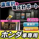 送料無料 USB-HO Fタイプ ホンダ車系 温度計&電圧計ポート (増設 スイッチパネル サービスホール スイッチホールカバー 温度計 電圧計 本田 HONDA ホンダ)