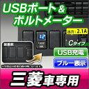 ■送料無料■USB-MI■Cタイプ■三菱 ミツビシ MITSUBISHI車系■USB充電&電