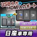 ■送料無料■USB-NI■Eタイプ■日産車系■USB入力ポート&HDMI入力ポート カーUSBポート■(増設 スイッチパネル サービスホール スイッチホールカバー USB HDMI ニッサン NISSAN 日産)