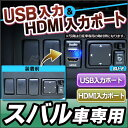 ■USB-SU-E■Eタイプ■SUBARU スバル車系■USB入力ポート&HDMI入力ポート カーUSBポート■(増設 スイッチパネル サービスホール スイッチホールカバー USB HDMI スバル パーツ 交換 パネル ドレスアップ カーパーツ)