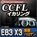 【CCFL/イカリング】CC-BM06■BMW X3シリーズ/E83(前期/ハロゲン)■CCFLイカリング・冷極管エンジェルアイ■レーシングダッシュ製■(レーシ...