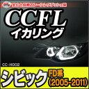 【05P03Dec16】【スーパーSALE限定ポイント5倍】 【CCFL/イカリング】■CC-HO02■Civic/シビック(FD系/2005-2011/H17...