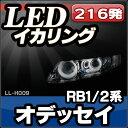 【LEDイカリング】LL-HO09 HONDA ホンダ Odyssey オデッセイ(RB1 2型 3代目) 高輝度LEDイカリング (LEDイカリング イカリング フォグ 取り付け ドレスアップ )
