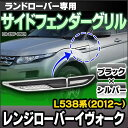 ■CH-LR-ESF-BS01■サイドフェンダーグリル■ブラック×シルバー■LandRover ランドローバー Range Rover Evoque レンジローバー イヴォーク L538系 (2012以降)■(フェンダーダクトカバー フェンダー グリル カバー カスタム 改造)