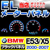 EL-BM02BK-C■ブラックパネル■XシリーズE53/X5(2000-2007)■BMW ELスピードメーターパネル■レーシングダッシュ製(レーシングダッシュ/BMW/E53/