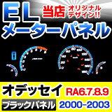 EL-HO01BK■ブラックパネル■Odessey/オデッセイRA6.7.8.9(2000-2003)■HONDA/ホンダ ELスピードメーターパネル■レーシングダッシュ製(ELメ